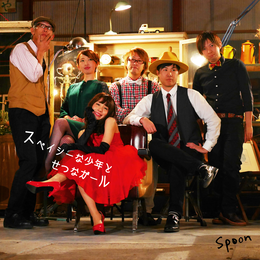 【物販・CD】アルバム『スペイシーな少年とせつなガール』(SUKU-3203/2016.2.28/全10曲収録)