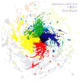 【CD】GUDAdrum HEALING ~響合~