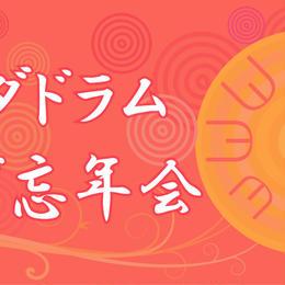 グーダドラム忘年会※早期割引チケット10月31日まで延長※