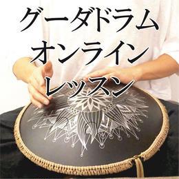 グーダドラム <オンラインレッスン♪>