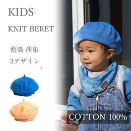 キッズ コットン ベレー帽  / 藍染,茜染 3デザイン