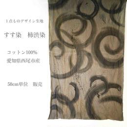 柿渋染ベース/すす染 手書きデザイン生地「渦」 平織りコットン100% 【50cm単価】