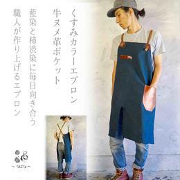 【送料無料】くすみカラーエプロン クロス ヌメ革ポケット    (藍染ベース×柿渋染鉄媒染)