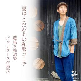 【オーダーメイド】パッチワーク作務衣 (藍染×柿渋染 鉄媒染)
