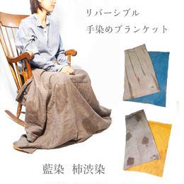 手染めブランケット/ひざ掛け(リバーシブル)