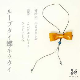 柿渋染め レザーループ蝶ネクタイ