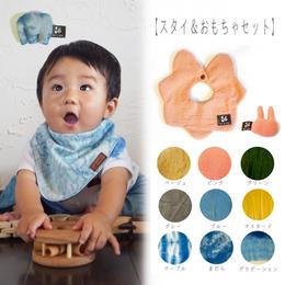 【送料込み】スタイ&おもちゃセット 9カラー