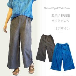ワイドパンツ 藍染/柿渋染 サイズフリー