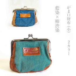 がま口財布 小銭入れ 藍染×柿渋染 2カラー
