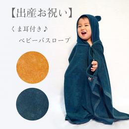 【出産祝い/誕生日】くま耳 ベビーバスローブ 2カラー