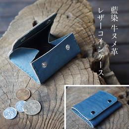 【オーダーメイド】藍染牛ヌメ革 レザーコインケース /uzu×HIEJIMA LEATHER