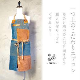 「受注製作」くすみカラーエプロン 藍染×柿渋染 2017デザイン