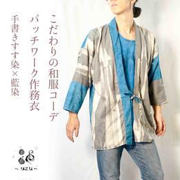 【オーダーメイド】パッチワーク作務衣 すす染手書き×藍染 サイズフリー  ユニセックス