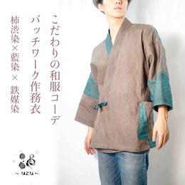 【オーダーメイド】パッチワーク作務衣グレーベース  (柿渋染 鉄媒染×藍染)