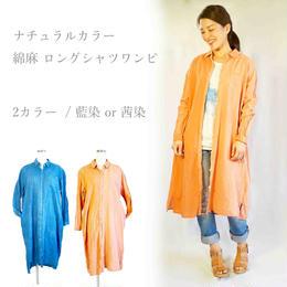 綿麻ロングシャツワンピ 藍染/茜染