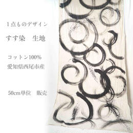 すす染  手書きデザイン生地「渦」 平織りコットン100% 【50cm単価】