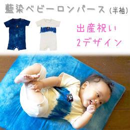【出産祝い】半袖ベビーロンパース