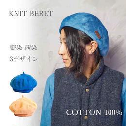 コットン ベレー帽  / 藍染,茜染 3デザイン
