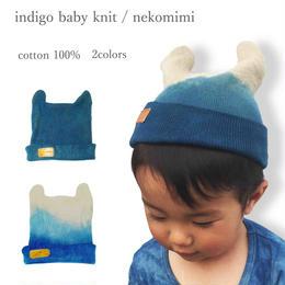 ネコミミ ニット帽 [6ヶ月-2歳用] /  2デザイン / コットン 100%