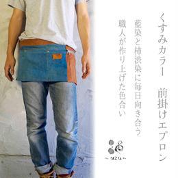 くすみカラー前掛けエプロン 藍染×柿渋染