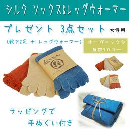 【プレゼント】シルクソックス&レッグウォーマー  女性サイズ 自然カラー3点セット 手ぬぐいラッピング付き