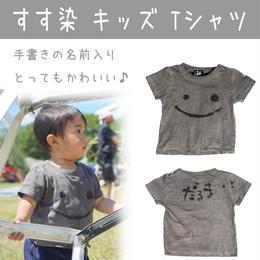 キッズすす染 Tシャツ 名前入れ 手書きデザイン