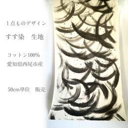 すす染  手書きデザイン生地「波」 平織りコットン100% 【50cm単価】
