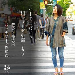 【オーダーメイド】パッチワーク作務衣 (藍染×柿渋染 絞り)