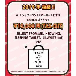 2019福袋 SILLENT,SLEEPINGTABLET,LILWHITE,HEDWiNG etc...