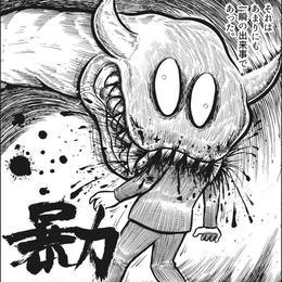 暴力 / ヨシムラタカシ