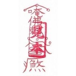 66-2)鎮動土符 建物の修理など際に土神が祟るのを防ぐ符(携帯1枚)