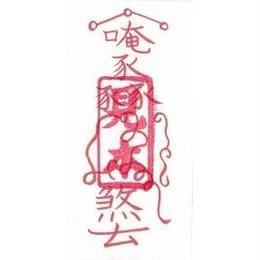 66-8)鎮救猶瘟符 人命を奪う悪病が流行してもその災を免れる符(携帯1枚)