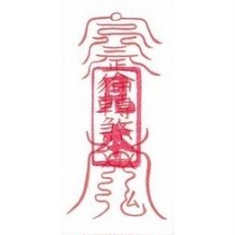 66-3)謝土符 建物の建築や修理が無事に終ったあと、土神に感謝を捧げる符(携帯1枚)
