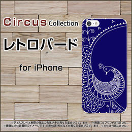 iPhoneシリーズ レトロバード スマホケース ハードタイプ (品番ci-023)