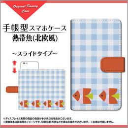 iPhoneシリーズ 熱帯魚(北欧風) 手帳型 スライドタイプ 内側ホワイト/ブラウン(品番cibook-026)