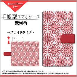 AQUOSシリーズ 幾何柄 手帳型 スライドタイプ 内側ホワイト/ブラウン(品番caqbook-039)