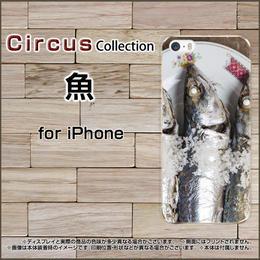 iPhoneシリーズ 魚 スマホケース ハードタイプ (品番ci-042)