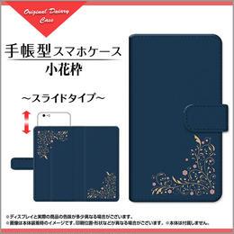 AQUOSシリーズ 小花枠 手帳型 スライドタイプ 内側ホワイト/ブラウン(品番caqbook-038)