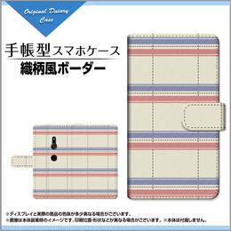 XPERIA XZ2シリーズ 織柄風ボーダー 手帳型 スライドタイプ 内側ホワイト/ブラウン(品番cxpbook-017)