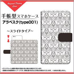 iPhoneシリーズ アラベスク(type001) 手帳型 スライドタイプ 内側ホワイト/ブラウン(品番cibook-068)