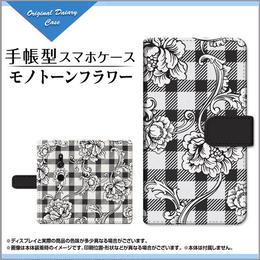 XPERIA XZ2シリーズ モノトーンフラワー 手帳型 スライドタイプ 内側ホワイト/ブラウン(品番cxpbook-027)