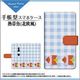 XPERIA XZ2シリーズ 熱帯魚(北欧風) 手帳型 スライドタイプ 内側ホワイト/ブラウン(品番cxpbook-026)