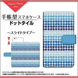 iPhoneシリーズ ドットタイル 手帳型 スライドタイプ 内側ホワイト/ブラウン(品番cibook-022)