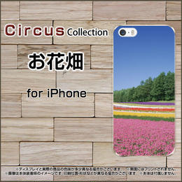 iPhoneシリーズ お花畑 スマホケース ハードタイプ (品番ci-019)
