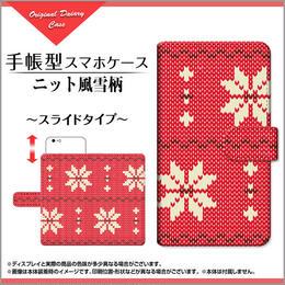 iPhoneシリーズ ニット風雪柄 手帳型 スライドタイプ 内側ホワイト/ブラウン(品番cibook-048)