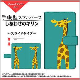 iPhoneシリーズ しあわせのキリン 手帳型 スライドタイプ 内側ホワイト/ブラウン(品番cibook-042)