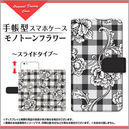 iPhoneシリーズ モノトーンフラワー 手帳型 スライドタイプ 内側ホワイト/ブラウン(品番cibook-027)
