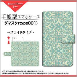 iPhoneシリーズ ダマスク(type001) 手帳型 スライドタイプ 内側ホワイト/ブラウン(品番cibook-069)