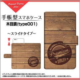 AQUOSシリーズ 木目調(type001) 手帳型 スライドタイプ 内側ホワイト/ブラウン(品番caqbook-066)