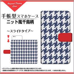 AQUOSシリーズ ニット風千鳥柄 手帳型 スライドタイプ 内側ホワイト/ブラウン(品番caqbook-025)
